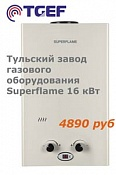 Superflame SF0216 16 кВт